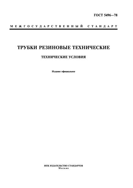 ГОСТ 5496-78 Трубки резиновые технические. Технические условия