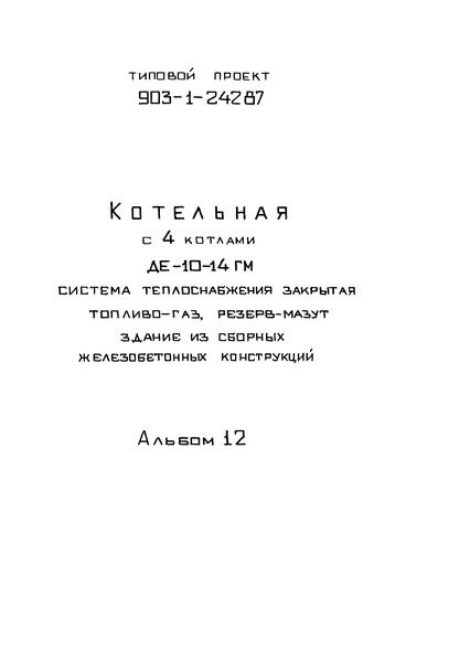 ...(Государственный комитет Совета Министров СССР по делам строительства), 17.04.1987 Обозначение: Типовой проект...