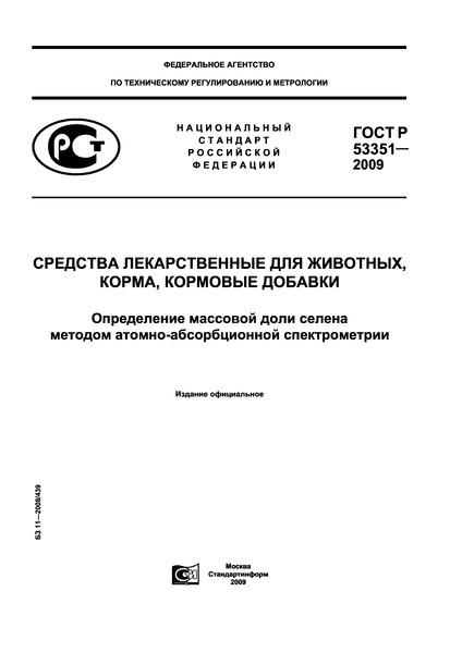 ГОСТ Р 53351-2009 Средства лекарственные для ветеринарного применения, корма, кормовые добавки. Определение массовой доли селена методом атомно-абсорбционной спектрометрии
