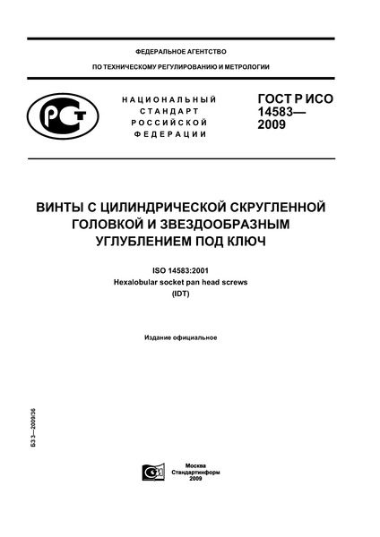 ГОСТ Р ИСО 14583-2009 Винты с цилиндрической скругленной головкой и звездообразным углублением под ключ