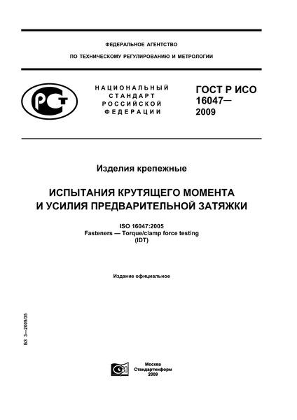 ГОСТ Р ИСО 16047-2009 Изделия крепежные. Испытания крутящего момента и усилия предварительной затяжки