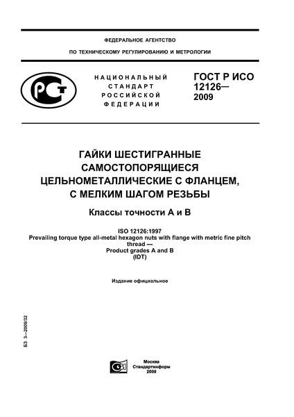 ГОСТ Р ИСО 12126-2009 Гайки шестигранные самостопорящиеся цельнометаллические с фланцем с мелким шагом резьбы. Классы точности А и В
