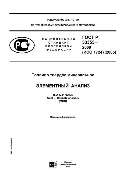 ГОСТ Р 53355-2009 Топливо твердое минеральное. Элементный анализ