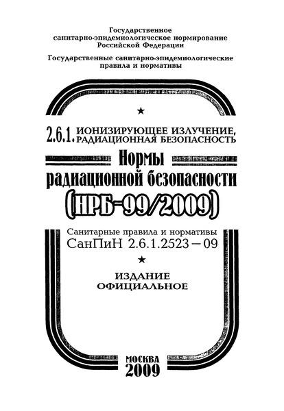 СанПиН 2.6.1.2523-09 Нормы радиационной безопасности (НРБ-99/2009)