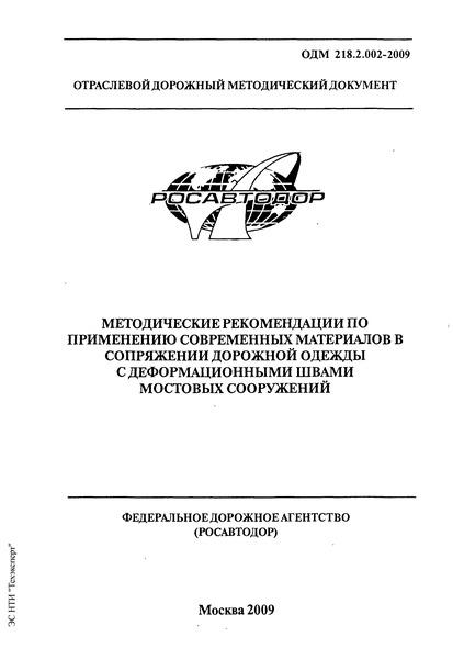 ОДМ 218.2.002-2009 Методические рекомендации по применению современных материалов в сопряжении дорожной одежды с деформационными швами мостовых сооружений