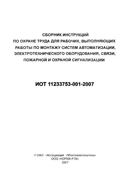 ИОТ 11233753-001-2007 Инструкция по охране труда для машинистов автовышек и автогидроподъемников