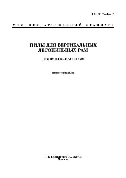 ГОСТ 5524-75 Пилы для вертикальных лесопильных рам. Технические условия