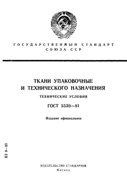 ГОСТ 5530-81 Ткани упаковочные и технического назначения. Технические условия