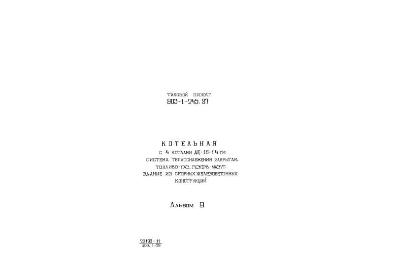 Типовой проект 903-1-246.87 Альбом 9. Силовое электрооборудование.  Принципиальные схемы управления электроприводами...