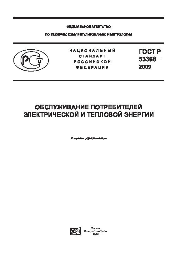 ГОСТ Р 53368-2009 Обслуживание потребителей электрической и тепловой энергии