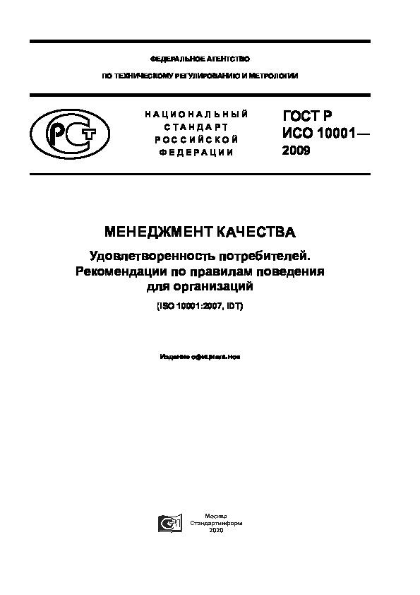 ГОСТ Р ИСО 10001-2009 Менеджмент качества. Удовлетворенность потребителей. Рекомендации по правилам поведения для организаций