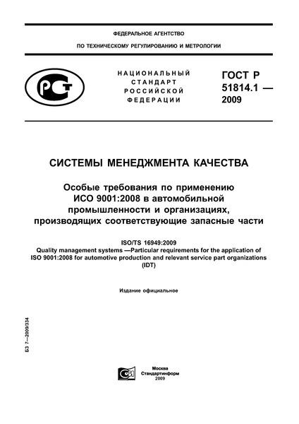 ГОСТ Р ИСО/ТУ 16949-2009 Системы менеджмента качества. Особые требования по применению ИСО 9001:2008 в автомобильной промышленности и организациях, производящих соответствующие запасные части