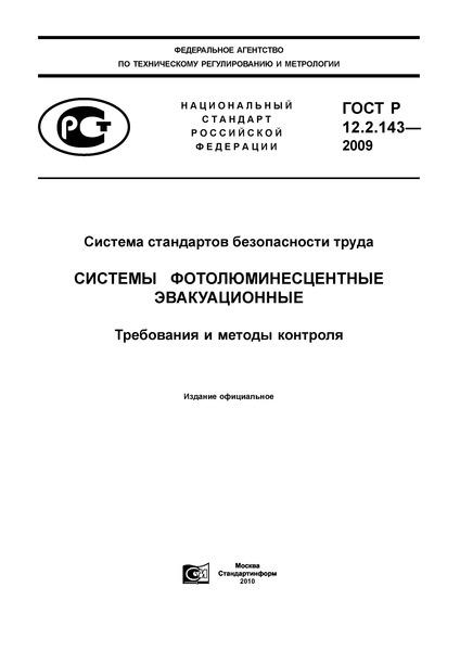 ГОСТ Р 12.2.143-2009 Система стандартов безопасности труда. Системы фотолюминесцентные эвакуационные. Требования и методы контроля