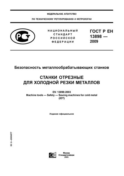 ГОСТ Р ЕН 13898-2009 Безопасность металлообрабатывающих станков. Станки отрезные для холодной резки металлов