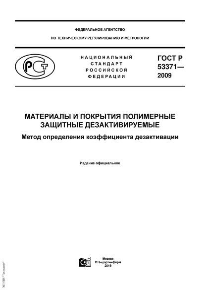 ГОСТ Р 53371-2009 Материалы и покрытия полимерные защитные дезактивируемые. Метод определения коэффициента дезактивации