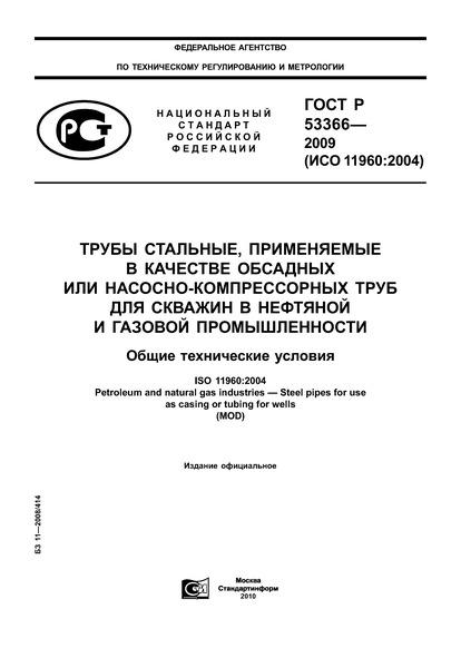ГОСТ Р 53366-2009 Трубы стальные, применяемые в качестве обсадных или насосно-компрессорных труб для скважин в нефтяной и газовой промышленности. Общие технические условия