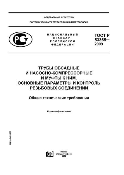 ГОСТ Р 53365-2009 Трубы обсадные и насосно-компрессорные и муфты к ним. Основные параметры и контроль резьбовых соединений. Общие технические требования
