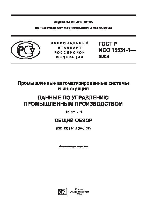 ГОСТ Р ИСО 15531-1-2008 Промышленные автоматизированные системы и интеграция. Данные по управлению промышленным производством. Часть 1. Общий обзор