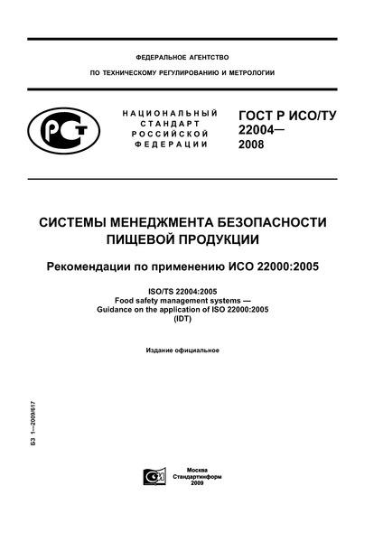 ГОСТ Р ИСО/ТУ 22004-2008 Системы менеджмента безопасности пищевой продукции. Рекомендации по применению стандарта ИСО 22000:2005
