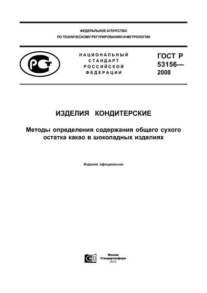 ГОСТ Р 53156-2008 Изделия кондитерские. Методы определения содержания общего сухого остатка какао в шоколадных изделиях