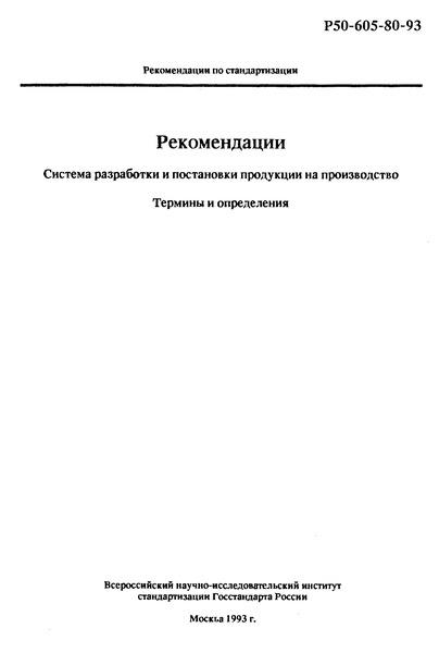 Р 50-605-80-93 Система разработки и постановки продукции на производство. Термины и определения