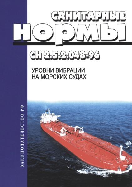 СН 2.5.2.048-96 Уровни вибрации на морских судах