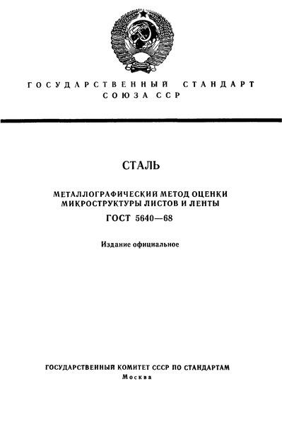 ГОСТ 5640-68 Сталь. Металлографический метод оценки микроструктуры листов и ленты