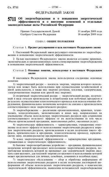 Федеральный закон 261-ФЗ Об энергосбережении и о повышении энергетической эффективности и о внесении изменений в отдельные законодательные акты Российской Федерации