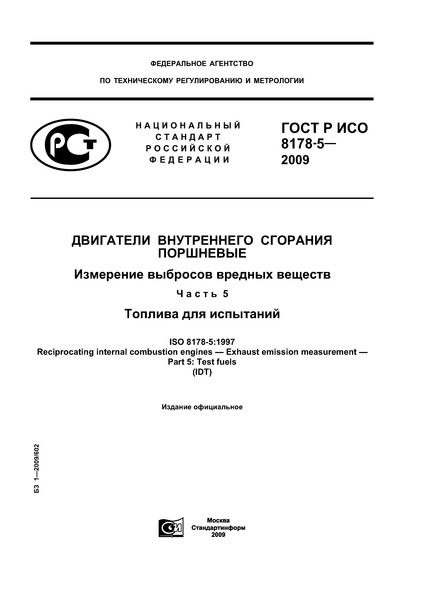 ГОСТ Р ИСО 8178-5-2009 Двигатели внутреннего сгорания поршневые. Измерение выбросов вредных веществ. Часть 5. Топлива для испытаний