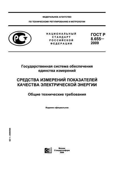 ГОСТ Р 8.655-2009 Государственная система обеспечения единства измерений. Средства измерений показателей качества электрической энергии. Общие технические требования