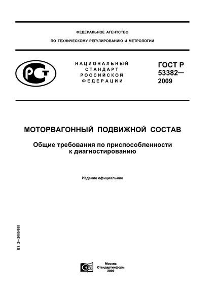 ГОСТ Р 53382-2009 Моторвагонный подвижной состав. Общие требования по приспособленности к диагностированию