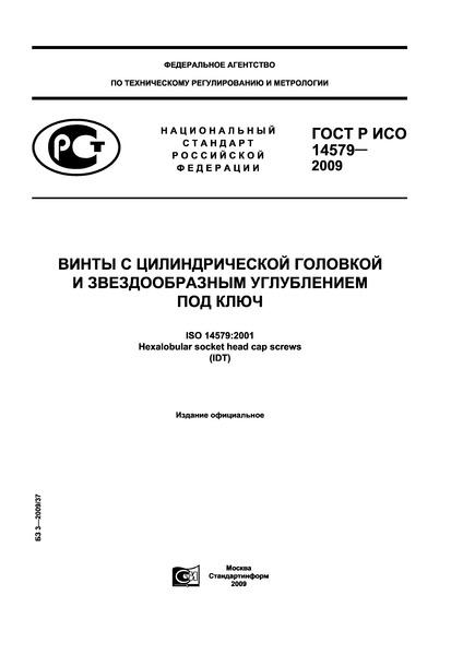 ГОСТ Р ИСО 14579-2009 Винты с цилиндрической головкой и звездообразным углублением под ключ