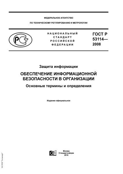 ГОСТ Р 53114-2008 Защита информации. Обеспечение информационной безопасности в организации. Основные термины и определения