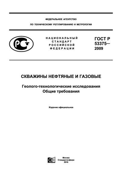 ГОСТ Р 53375-2009 Скважины нефтяные и газовые. Геолого-технологические исследования. Общие требования