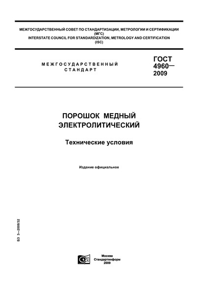 ГОСТ 4960-2009 Порошок медный электролитический. Технические условия