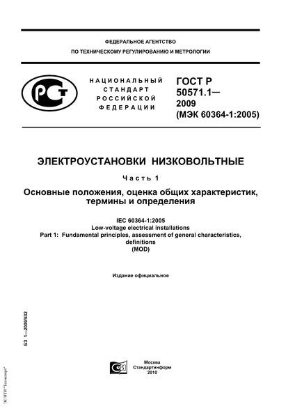 Гост р 50571. 10-96 | электромонтаж спб.