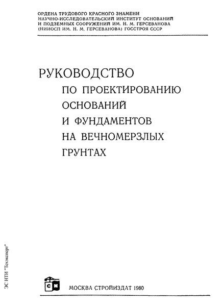 ВНТП 3-81 Ведомственные нормы технологического