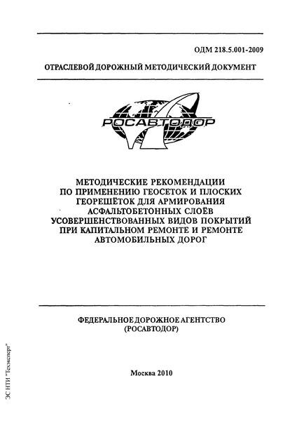 ОДМ 218.5.001-2009 Методические рекомендации по применению геосеток и плоских георешеток для армирования асфальтобетонных слоев усовершенствованных видов покрытий при капитальном ремонте и ремонте автомобильных дорог