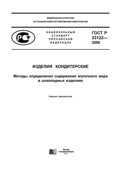 ГОСТ Р 53122-2008 Изделия кондитерские. Методы определения содержания молочного жира в шоколадных изделиях