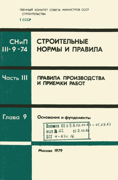 СНиП III-9-74 Основания и фундаменты