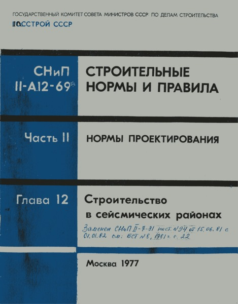 СНиП II-А.12-69* Строительство в сейсмических районах. Нормы проектирования