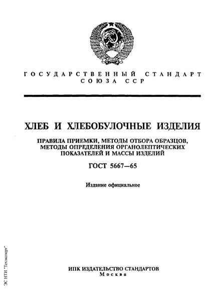 ГОСТ 5667-65 Хлеб и хлебобулочные изделия. Правила приемки, методы отбора образцов, методы определения органолептических показателей и массы изделий