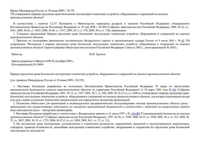 Приказ 195 минприроды россии статус