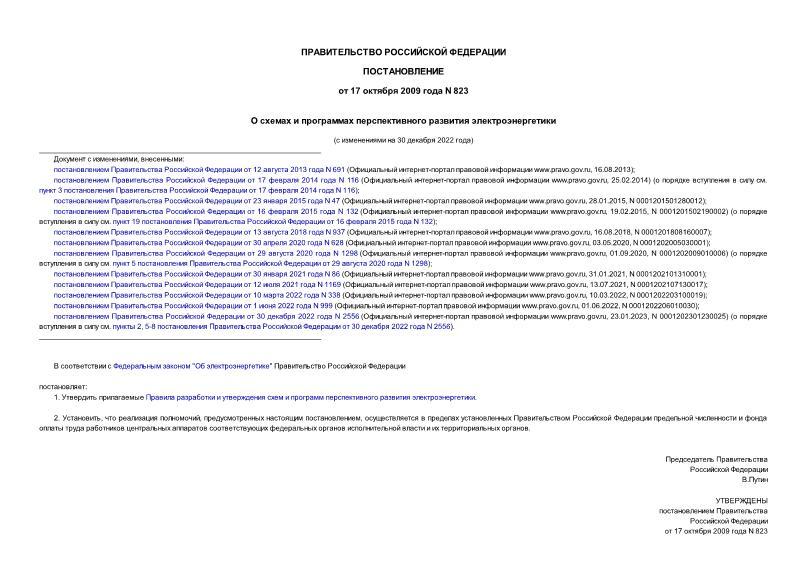 Постановление 823 Правила разработки и утверждения схем и программ перспективного развития электроэнергетики