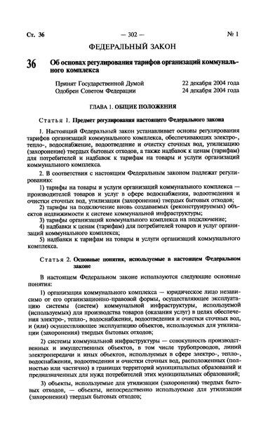 Федеральный закон 210-ФЗ Об основах регулирования тарифов организаций коммунального комплекса