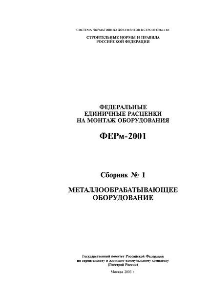 ФЕРм 2001-01 Металлообрабатывающее оборудование (редакция 2003 г.). Металлообрабатывающее оборудование. Федеральные единичные расценки на монтаж оборудования