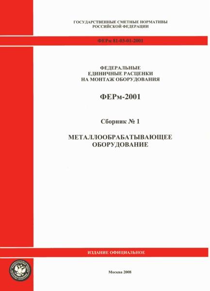 ФЕРм 2001-01 Металлообрабатывающее оборудование (редакция 2008 г.). Металлообрабатывающее оборудование. Федеральные единичные расценки на монтаж оборудования