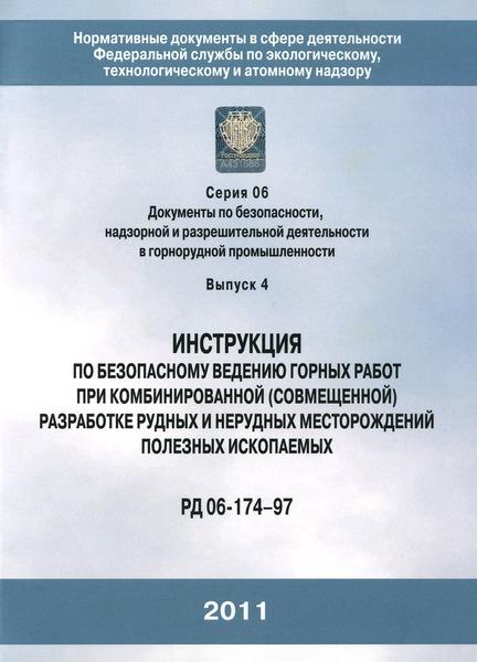 РД 06-174-97 Инструкция по безопасному ведению горных работ при комбинированной (совмещенной) разработке рудных и нерудных месторождений полезных ископаемых