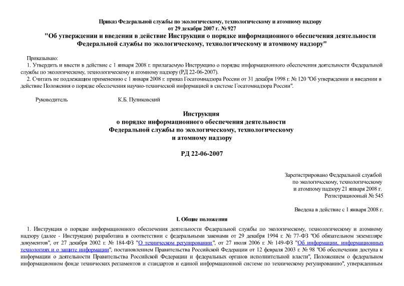РД 22-06-2007 Инструкция о порядке информационного обеспечения деятельности Федеральной службы по экологическому, технологическому и атомному надзору