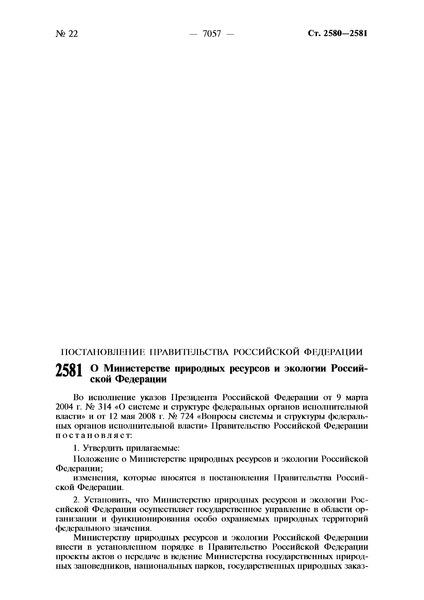Постановление 404 О Министерстве природных ресурсов и экологии Российской Федерации